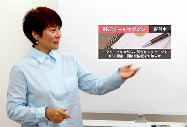 教育研修コーチング協会よりメールマガジン配信中!東京でのビジネス情報も満載!