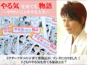 ドクターフキコの子育て奮闘記 初漫画化!