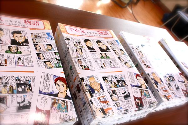 ドクターフキコの子育て奮闘記 初漫画化2