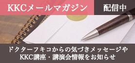 KKCメールマガジン受付中!