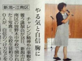 新潟日報に講演会の様子が掲載されました