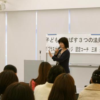 三条市立第二中学校にて講師:三浦聖子