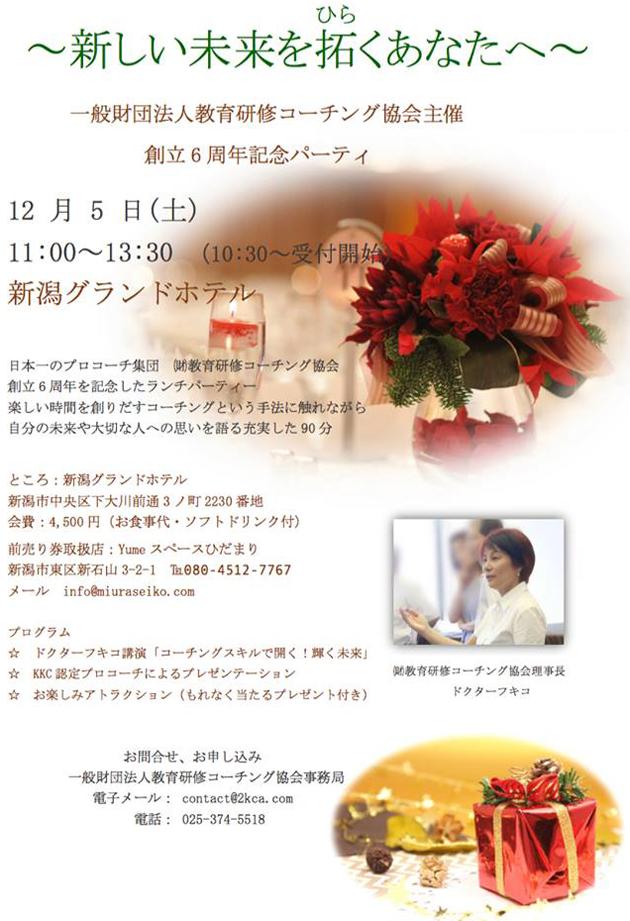 (財)教育研修コーチング協会 創立6周年記念パーティ ~新しい未来を拓くあなたへ~