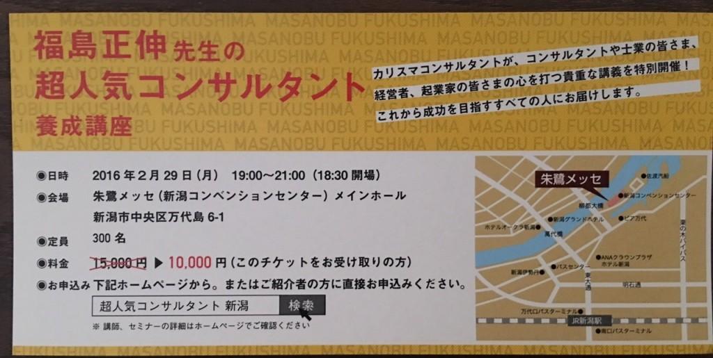 福島正伸超人気コンサルタント養成講座新潟開催