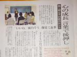 新潟日報に教育研修コーチング協会認定コーチ山崎里美の記事が掲載されました。