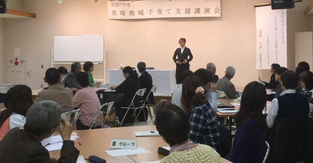 黒埼地域子育て支援講演会【子ども支援者向け講座】実施