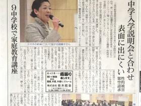 三条新聞にコーチ認定の資格をもつ石垣順子講師の講座が掲載されました