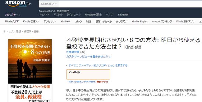佐藤真奈美のアマゾン電子書籍kidle「不登校を長期化させない8つの方法 ~明日から使えるノウハウ公開~ 不登校20人以上が、全員、再登校できた方法とは?」