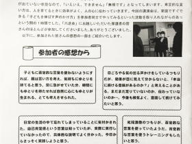 教育研修コーチング協会理事長の小林富貴子氏(ドクターフキコ)を講師にお招きし、「子育て講演会」