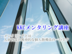 7月3日職場の人間関係改善コーチが主催する「KKCメンタリング講座」