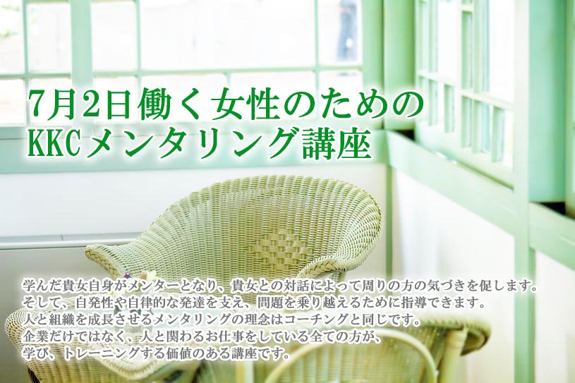 7月2日働く女性のためのKKCメンタリング講座、認定コーチ三浦聖子