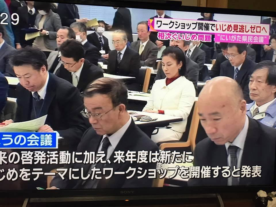 「深めよう 絆 にいがた県民会議」での様子がニュースで放送されました!