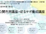 平成29年度 第2回公開市民講座 ・ ぽるサポ養成講座