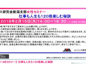 【ユニシス研究会新潟支部】女性セミナー :仕事も人生も120倍楽しむ秘訣