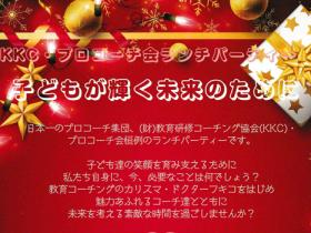 KKC・プロコーチ会ランチパーティー【子どもが輝く未来のために】